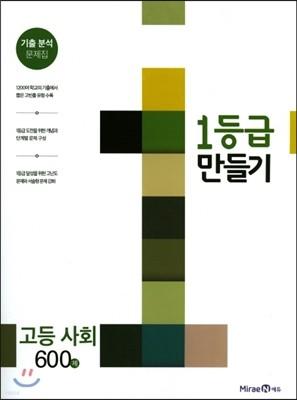 1등급 만들기 고등 사회 600제 (2017년)
