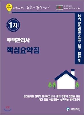 2017 에듀라인 주택관리사 1차 핵심요약집
