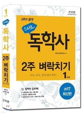 2017 스타트 독학사 1단계 2주 벼락치기