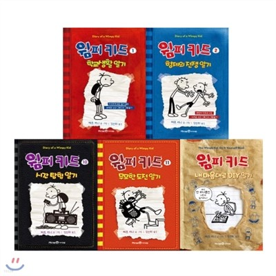 예쁜필통 증정/윔피키드 1,2,10,11권 + DIY 일기 세트 (전 5권)