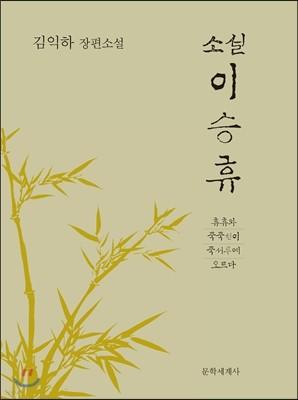 소설 이승휴