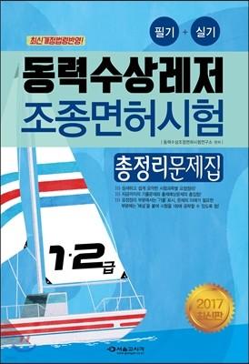2017 동력수상레저 조종면허시험 총정리문제집 1, 2급