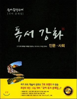 숨마쿰라우데 국어 독서강화 [인문·사회]