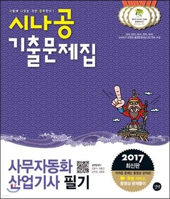 2017 시나공 기출문제집 사무자동화산업기사 필기