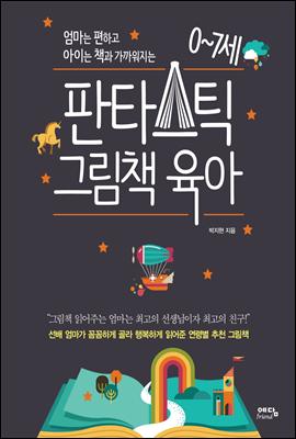 판타스틱 그림책 육아