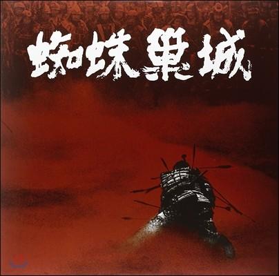 거미의 성 영화음악 (The Throne of Blood OST by Masaru Sato 사토 마사루) [화이트 컬러 LP]