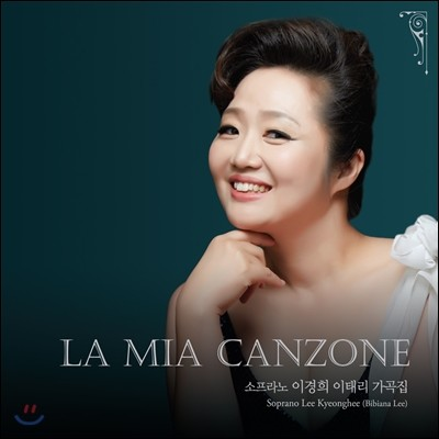 소프라노 이경희 (Lee Kyeonghee) - 이태리 가곡집 (La Mia Canzone)
