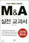 M&A 실전 교과서