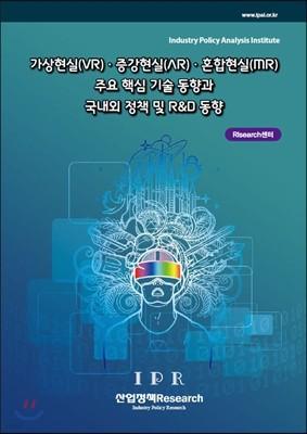 가상현실(VR)·증강현실(AR)·혼합현실(MR) 주요 핵심 기술 동향과 국내외 정책 및 R&D 동향