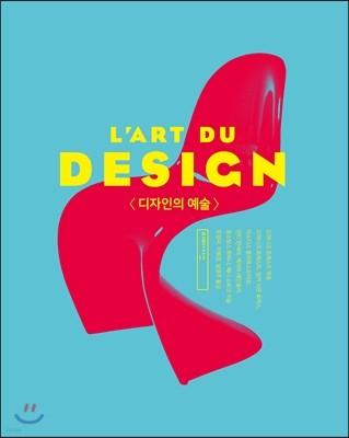 디자인의 예술 L`art du design