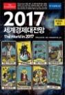 이코노미스트 2017 세계경제대전망
