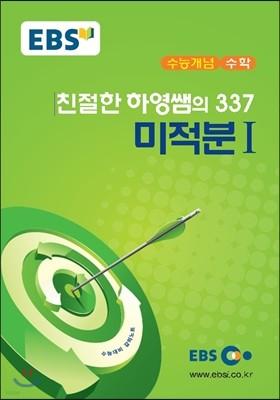 EBSi 강의교재 수능개념 수학 친절한 하영쌤의 337 미적분 1