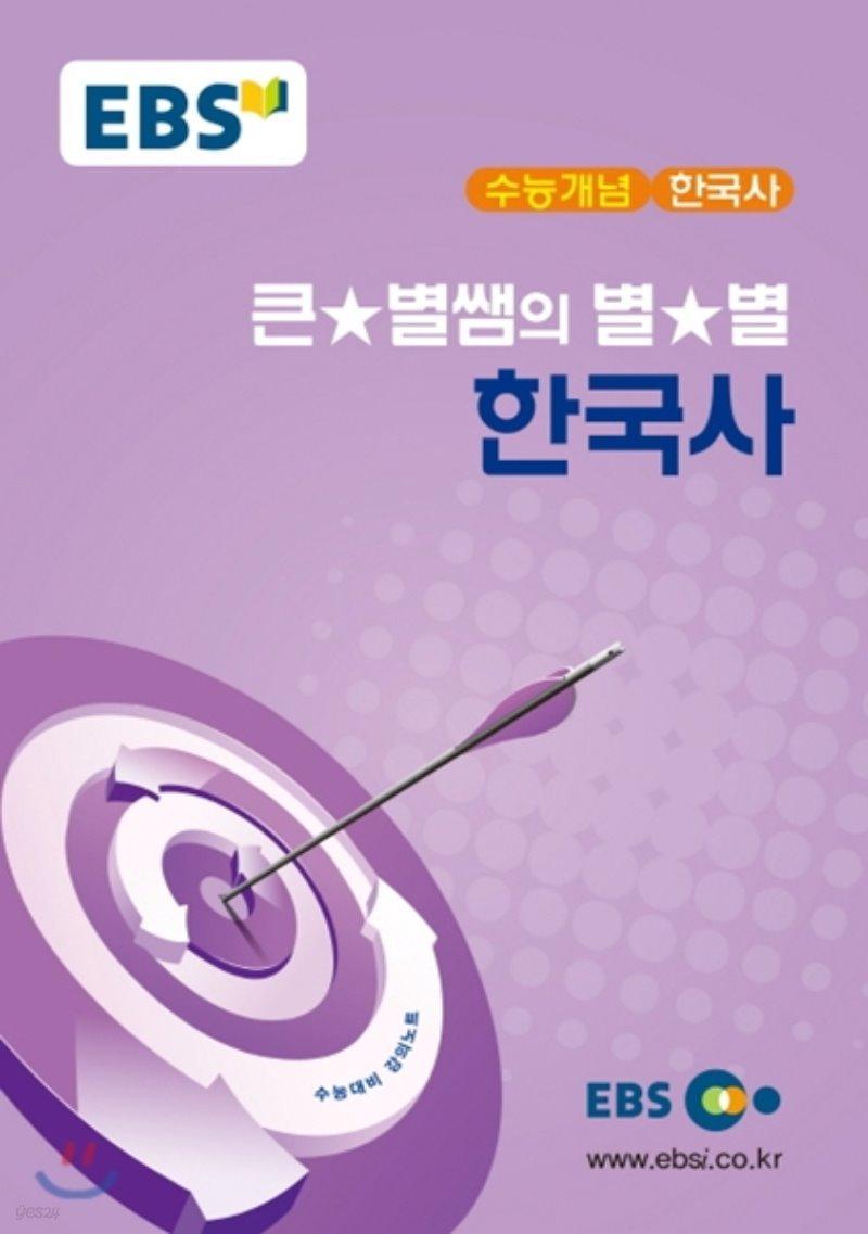 EBSi 강의교재 수능개념 한국사 큰★별쌤의 별★별 한국사
