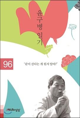 윤구병 일기 1996