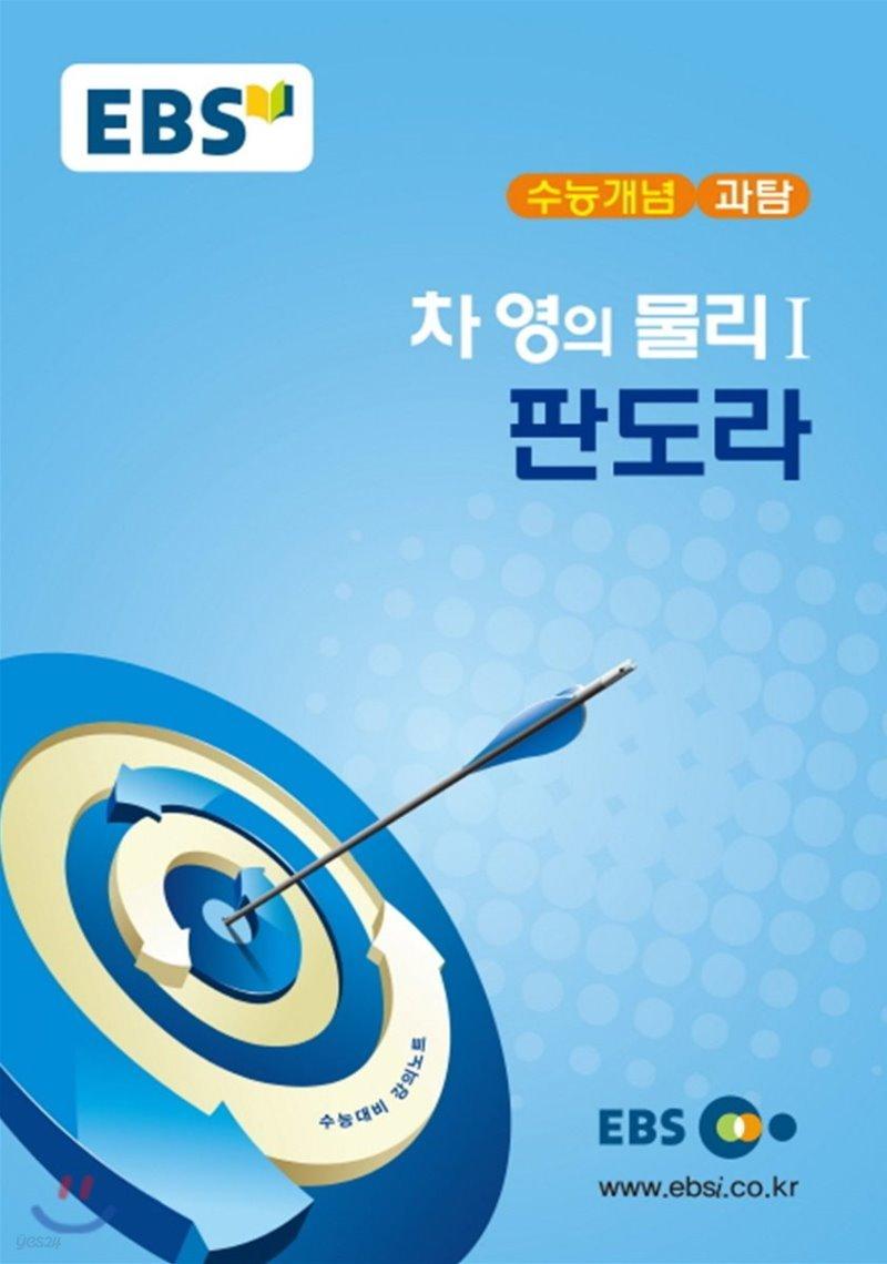 EBSi 강의교재 수능개념 과탐 차영의 물리 1 판도라