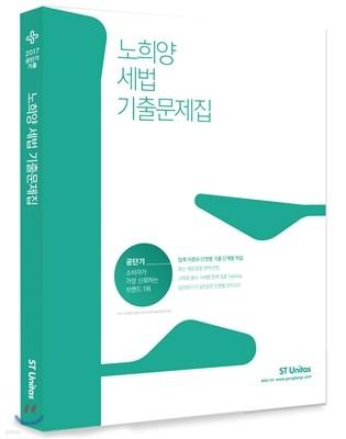 2017 노희양 세법 기출문제집