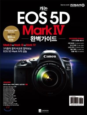 캐논 EOS 5D Mark 4 완벽가이드