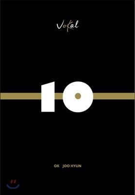 옥주현 - 뮤지컬 데뷔 10주년 콘서트 라이브 앨범 : 'VOKAL+' 2nd Album