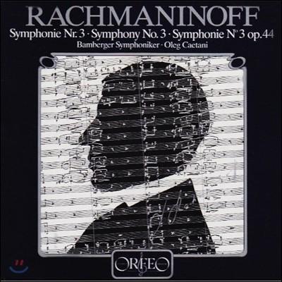 Oleg Caetani 라흐마니노프: 교향곡 3번 (Rachmaninov: Symphony No.3 Op.44) 올레그 카에타니, 밤베르크 교향악단 [LP]
