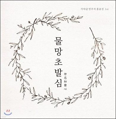 홍윤진 - 물망초발심 (勿忘初發心)