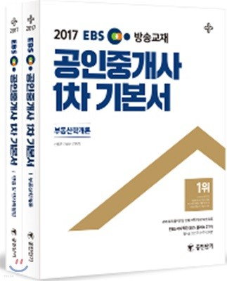 2017 EBS 공인중개사 1차 기본서 세트 (공인단기)