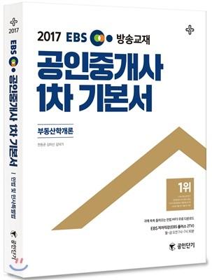2017 EBS 공인중개사 1차 기본서 부동산학개론 (공인단기)