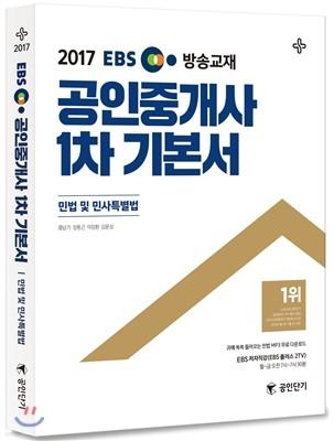 2017 EBS 공인중개사 1차 기본서 민법 및 민사특별법 (공인단기)