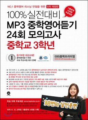 100% 실전대비 MP3 중학영어듣기 24회 모의고사 중학교 3학년 (2017년)