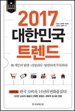 2017 대한민국 트렌드