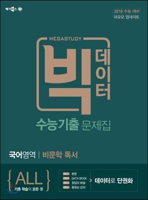 메가스터디 빅데이터 수능기출문제집 국어영역 비문학독서 (2017년)