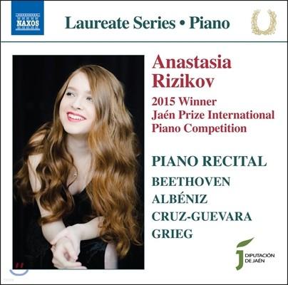 Anastasia Rizikov 아나스타샤 리지코프 - 피아노 연주집: 베토벤 / 알베니즈 / 그리그 (Piano Recital - Beethoven, Albeniz, Cruz-Guevara, Grieg)