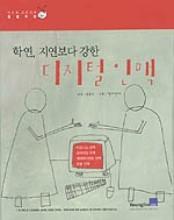 학연 지연보다 강한 디지털 인맥 - 디지털 성공시대 동호회편 (경영/2)