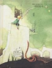 어린 왕자 - 세상에서 가장 아름다운 이야기, 불한 완역판, 개정판 (영미소설/양장본/2)