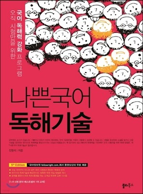 나쁜국어 독해기술 (2017년)