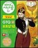 2017 시나공 GTQ 포토샵 1급 (2급 포함)