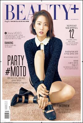뷰티쁠 2016년 12월호 (월간)