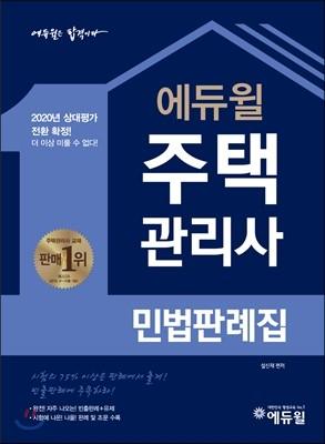 2017 에듀윌 주택관리사 민법판례집