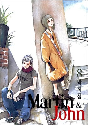 Martin & John 마틴 & 존 8