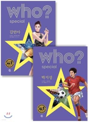 후 who? special 김연아 + 박지성 세트