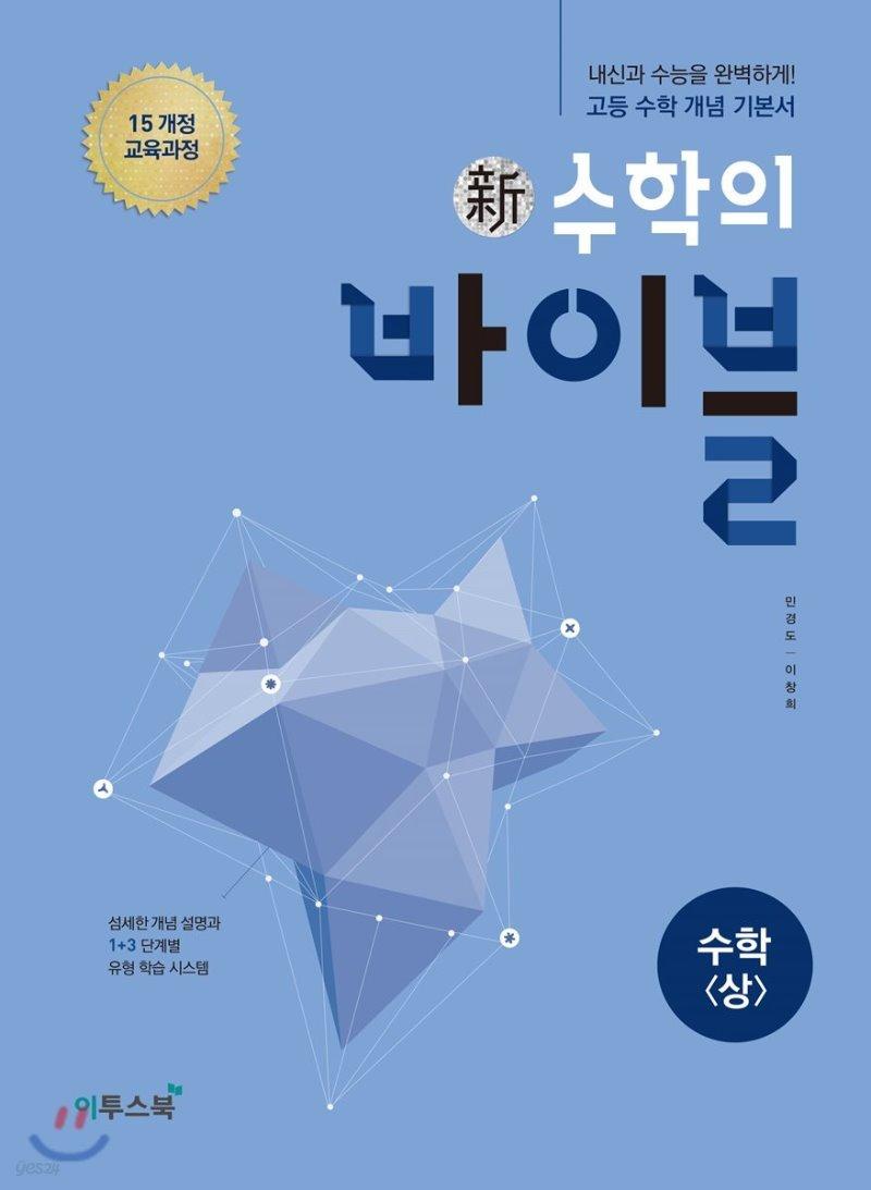 신 수학의 바이블 수학 (상) (2021년용)