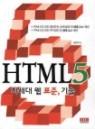 HTML 5 : 차세대 웹 표준 기술
