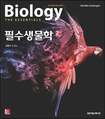 필수생물학