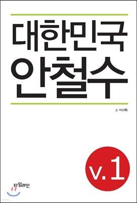 대한민국 안철수 v.1