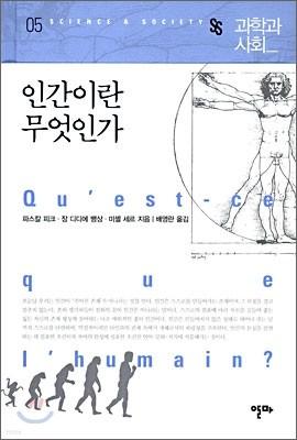 인간이란 무엇인가