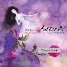 강권순 - 첫마음 (Virgin Heart) (창작가곡집/미개봉)