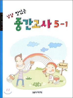 냠냠 맛있는 중간고사 5-1 (2009년)