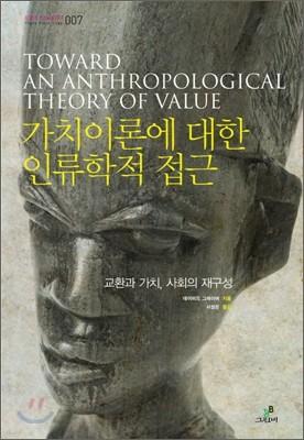 가치 이론에 대한 인류학적 접근