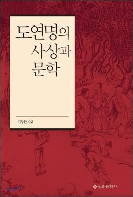 도연명의 사상과 문학