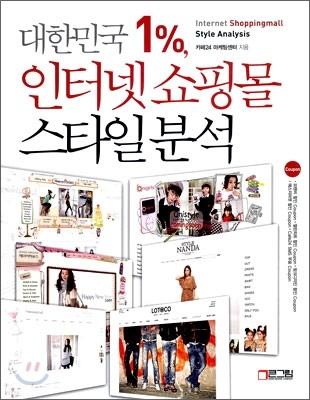 대한민국 1%, 인터넷 쇼핑몰 스타일 분석