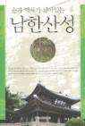 숲과 역사가 살아있는 남한산성
